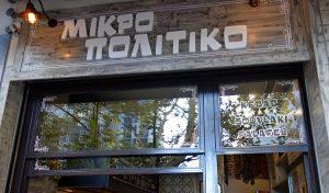 Mikro Politiko, Athens, Greece